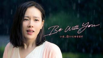 Be With You ~いま、会いにゆきます