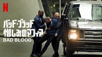 バッド・ブラッド: 憎しみのマフィア