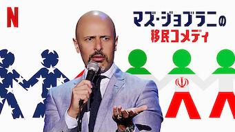 マズ・ジョブラニの移民コメディ