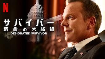 サバイバー: 宿命の大統領