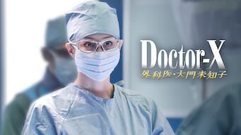 ドクターX ~外科医・大門未知子~