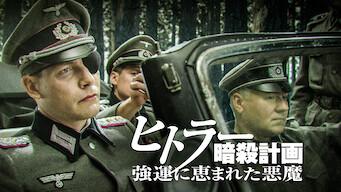 ヒトラー暗殺計画: 強運に恵まれた悪魔
