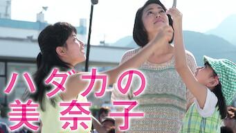 ハダカの美奈子 R-18