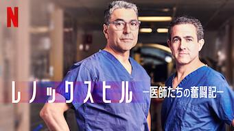 レノックスヒル -医師たちの奮闘記-