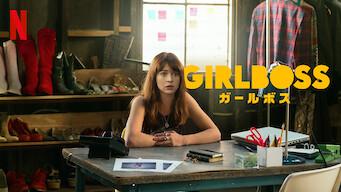 Girlboss ガールボス