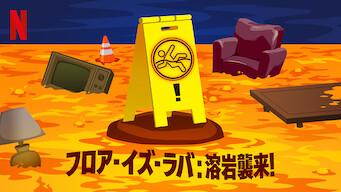 フロア・イズ・ラバ: 溶岩襲来!