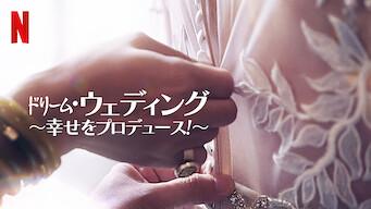 ドリーム・ウェディング ~幸せをプロデュース!~