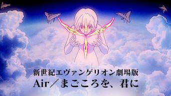 新世紀エヴァンゲリオン 劇場版 Air/まごころを、君に