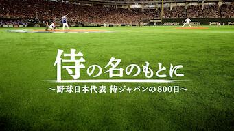 侍の名のもとに~野球日本代表 侍ジャパンの800日~