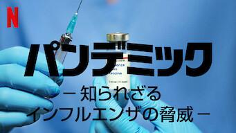 パンデミック -知られざるインフルエンザの脅威-
