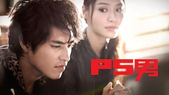 P.S.男