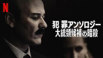 犯罪アンソロジー: 大統領候補の暗殺