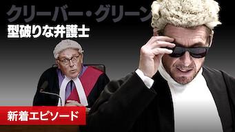 クリーバー・グリーン : 型破りな弁護士