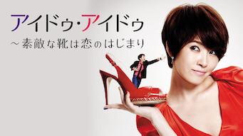 アイドゥ・アイドゥ ~素敵な靴は恋のはじまり