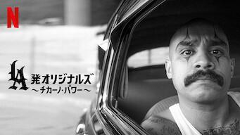 LA発オリジナルズ ~チカーノ・パワー~