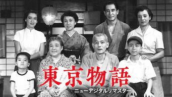 東京物語 ニューデジタルリマスター
