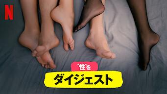 """""""性""""をダイジェスト"""