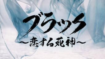 ブラック~恋する死神~