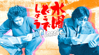 水曜どうでしょうClassic