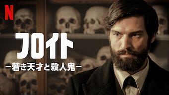 フロイト -若き天才と殺人鬼-