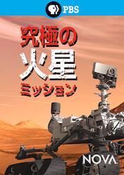 究極の火星ミッション