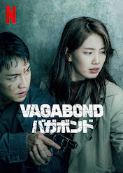 Vagabond/バガボンド