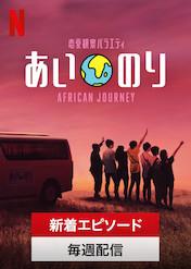 あいのり: African Journey
