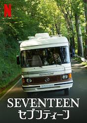 SEVENTEEN/セブンティーン
