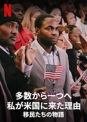 多数から一つへ: 私が米国に来た理由