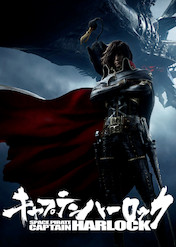 キャプテンハーロック SPACE PIRATE CAPTAIN HARLOCK
