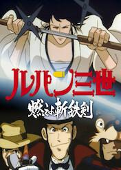 ルパン三世TVSP#06 燃えよ斬鉄剣