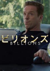 ビリオンズ