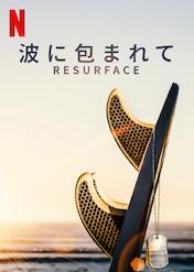 Resurface: 波に包まれて