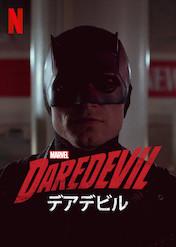 Marvel デアデビル