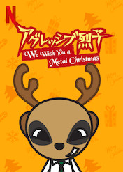 アグレッシブ烈子:We Wish You a Metal Christmas