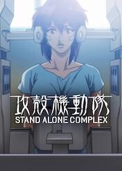 攻殻機動隊 STAND ALONE COMPLEX