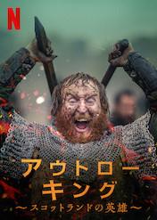 アウトロー・キング ~スコットランドの英雄~