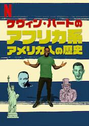 ケヴィン・ハートのアフリカ系アメリカ人の歴史