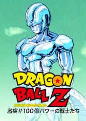 ドラゴンボールZ 激突!! 100億パワーの戦士たち