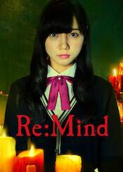 Re:Mind