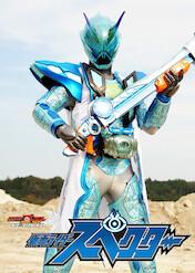 ゴーストRE: BIRTH仮面ライダースペクター