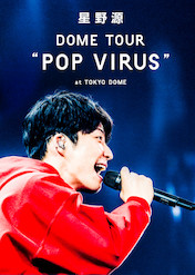 """星野源 DOME TOUR """"POP VIRUS"""" at TOKYO DOME"""