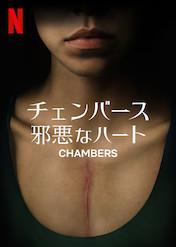 チェンバース: 邪悪なハート