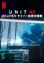 Unit 42: ブリュッセル サイバー犯罪対策課