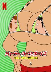 トレーラー・パーク・ボーイズ: THE ANIMATION