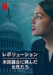 レボリューション -米国議会に挑んだ女性たち-