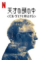 天才の頭の中: ビル・ゲイツを解読する