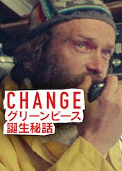 CHANGE: グリーンピース誕生秘話