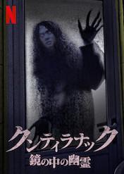 クンティラナック: 鏡の中の幽霊