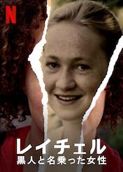 レイチェル: 黒人と名乗った女性